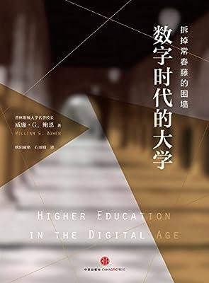 数字时代的大学.pdf