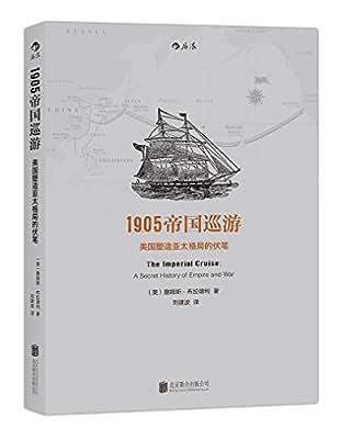 1905帝国巡游.pdf