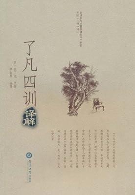 了凡四训译解.pdf