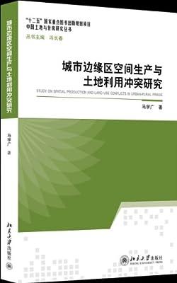 城市边缘区空间生产与土地利用冲突研究.pdf