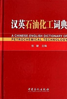 汉英石油化工词典.pdf