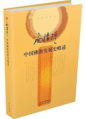 中国佛教发展史略述.pdf