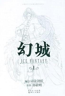 幻城1.pdf