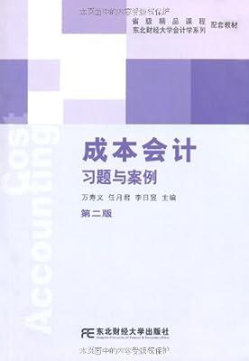 东北财经大学会计学系列配套教材•成本会计习题与案例.pdf
