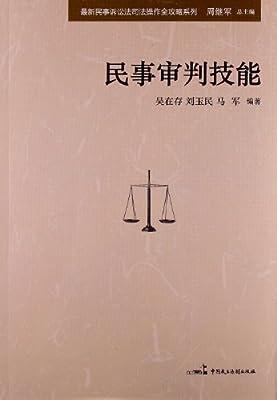 民事审判技能.pdf