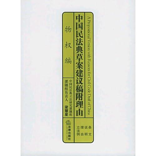 中国民法典草案建议稿附理由(物权编)