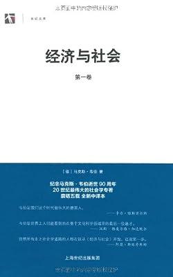 经济与社会.pdf