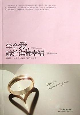 学会爱,嫁给谁都幸福.pdf