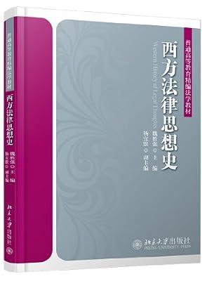 西方法律思想史.pdf