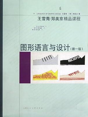 图形语言与设计:王雪青·郑美京精品课程.pdf