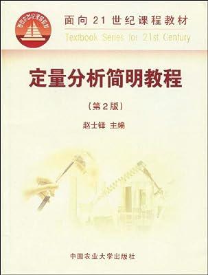 面向21世纪课程教材•定量分析简明教程.pdf