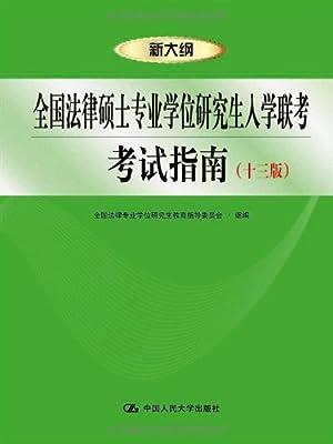 全国法律硕士专业学位研究生入学联考考试指南.pdf