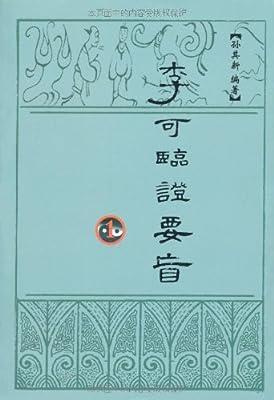 李可临证要旨1.pdf