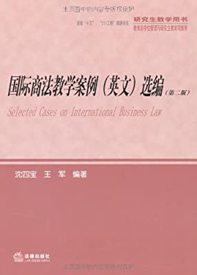 国际商法教学案例选编.pdf