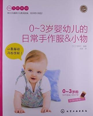 0-3岁婴幼儿的日常手作服&小物.pdf
