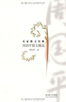 周国平散文精选.pdf