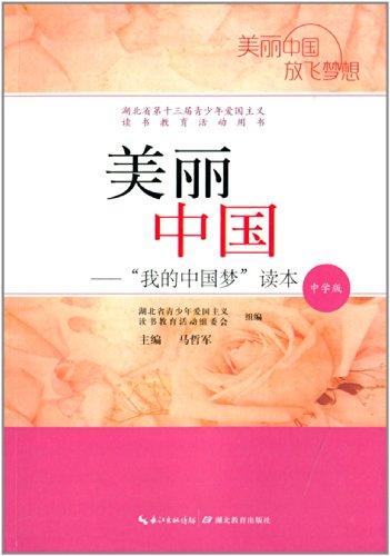 """美丽中国:""""我的中国梦""""读本"""