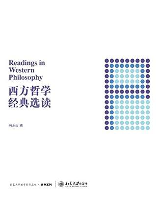 汉英对照西方哲学名篇选读.pdf