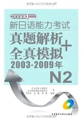 新日语能力考试真题解析+全真模拟N2.pdf