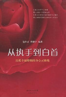 从执手到白首:达抵幸福婚姻的身心灵修炼.pdf