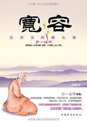 宽容:真善美的修心课.pdf
