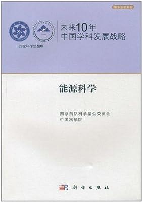 未来10年中国学科发展战略:能源科学.pdf