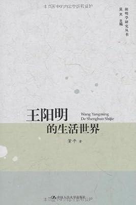 王阳明的生活世界.pdf
