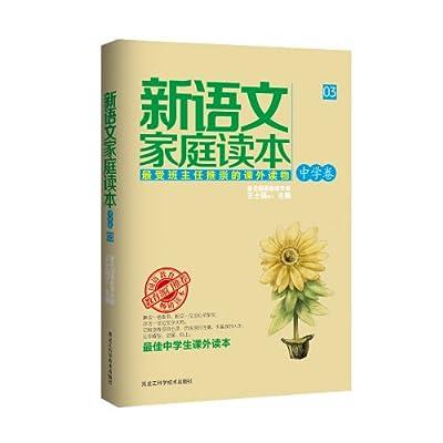 新语文家庭读本03.pdf