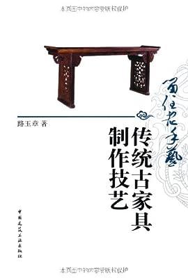 留住老手艺:传统古家具制作技艺.pdf