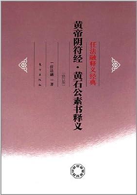 任法融释义经典:黄帝阴符经•黄石公素书释义.pdf