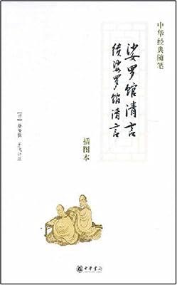 娑罗馆清言:续娑罗馆清言.pdf
