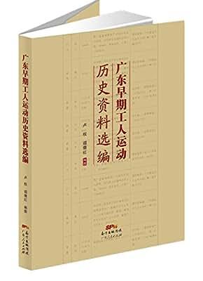 广东早期工人运动历史资料选编.pdf