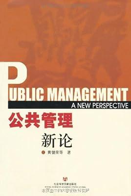 公共管理新论.pdf