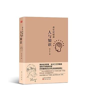 青年对话录:人与知识.pdf