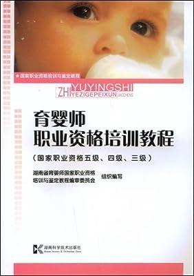育婴师职业资格培训教程.pdf