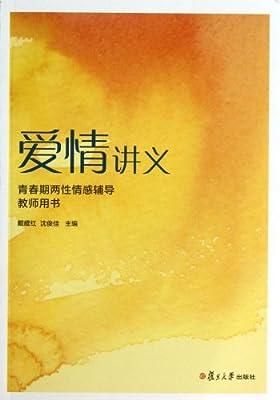 青春期两性情感辅导教师用书·爱情讲义.pdf