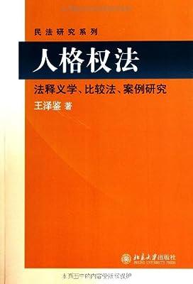 民法研究系列•人格权法:法释义学、比较法、案例研究.pdf