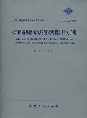 公路路基路面现场测试规程释义手册.pdf