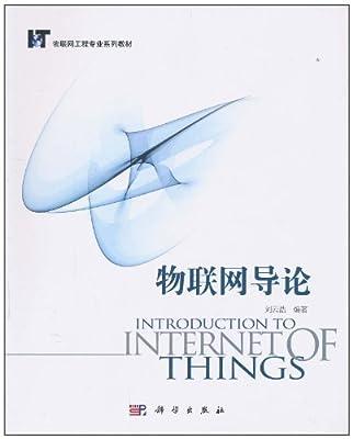 物联网导论.pdf