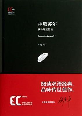 神鹰苏尔/徐家汇藏书楼双语故事经典.pdf