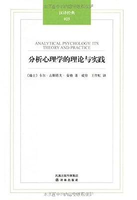 汉译经典025:分析心理学的理论与实践.pdf