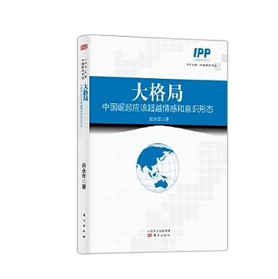 大格局:中国崛起应该超越情感和意识形态.pdf