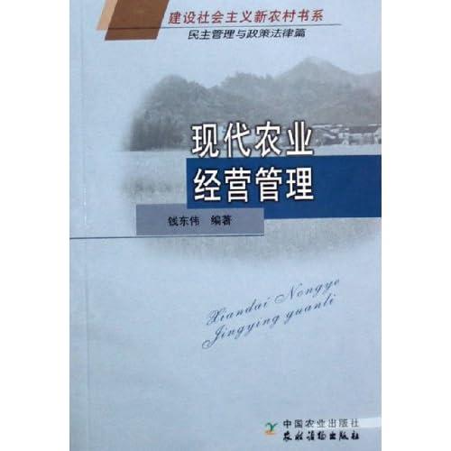 现代农业经营管理(民主管理与政策法律篇)/建设社会主义新农村书系