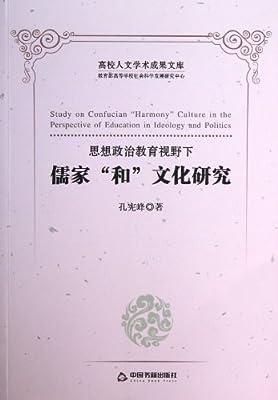 思想政治教育视野下儒家和文化研究.pdf