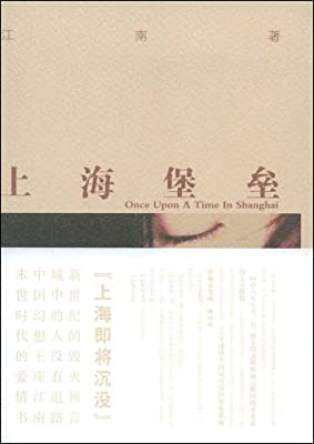 上海堡垒.pdf