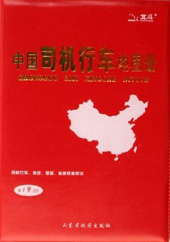 中国司机行车地图册图片