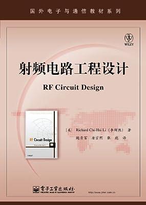国外电子与通信教材系列:射频电路工程设计.pdf