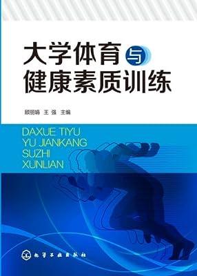 大学体育与健康素质训练.pdf