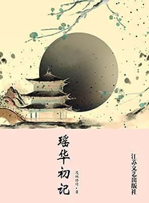 瑶华初记.pdf