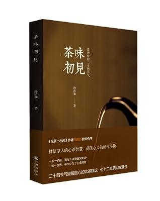 茶味初见.pdf